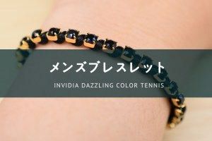 invidiaブレスレット「DAZZLING COLOR TENNIS」