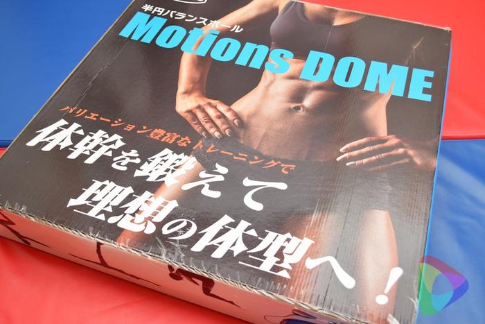 半円型バランスボール「MotionsDome」