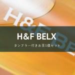 H&F BELXタンブラー付きお茶1個セット