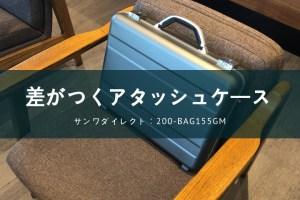 アタッシュケース「200-BAG155GM」