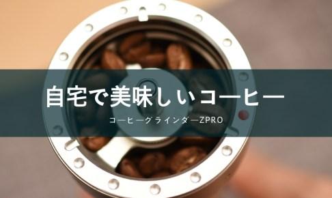 コーヒーグラインダーZpro
