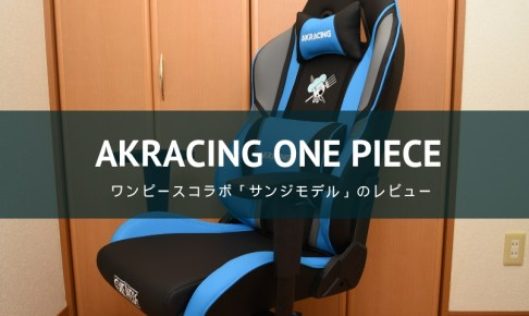 AKRacing ONE PIECE「サンジ」