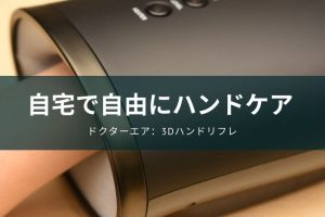 3Dハンドリフレ(HR-01BK)