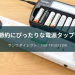 ワットメーター付き電源タップ「700-TP1052DW」