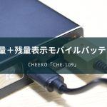 大容量×残量表示で超便利!cheeroのモバイルバッテリー「CHE-109」