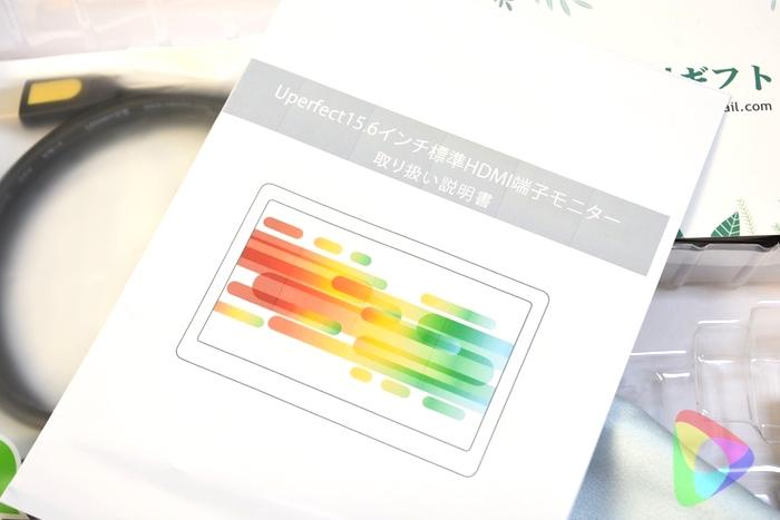 Uperfect 15.6インチ モバイルモニター