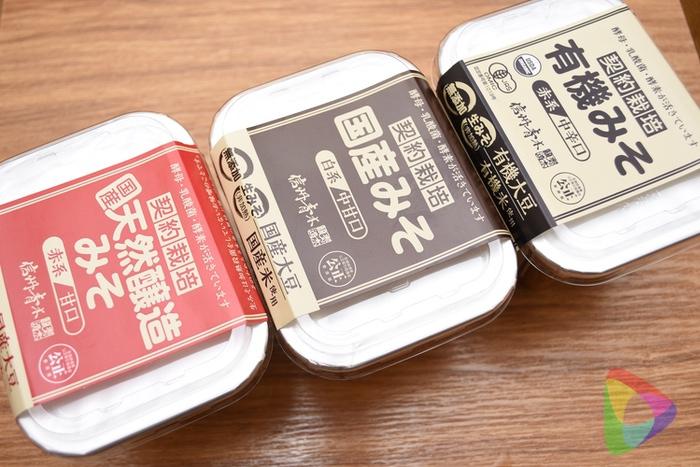 WEB限定 3種の味噌食べ比べセット