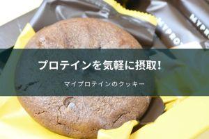 マイプロテインのクッキー