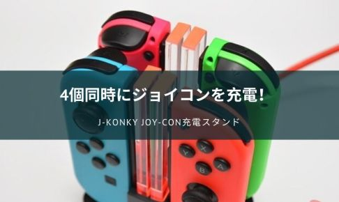 J-KONKY Nintendo Switch Joy-Con充電スタンド