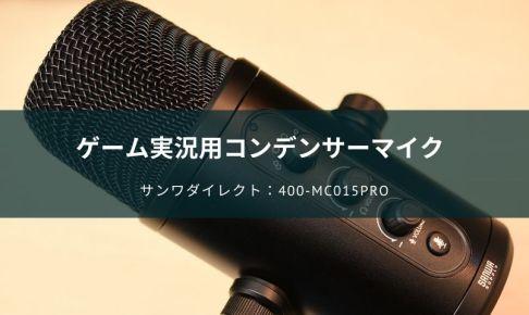 USBコンデンサーマイク「400-MC015PRO」