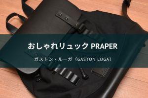 PRAPER ガストン・ルーガ(Gaston Luga)