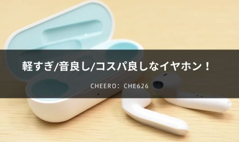 CHE-626レビュー
