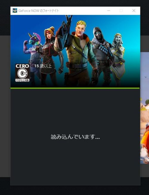 NVIDIA GeForce NOWでフォートナイト