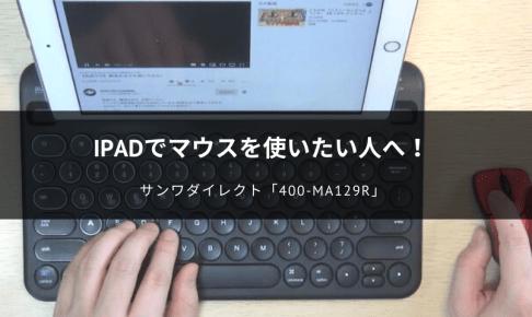 iPadでマウスを使いたい人へ!