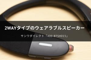 ウェアラブルスピーカー400-BTSH015