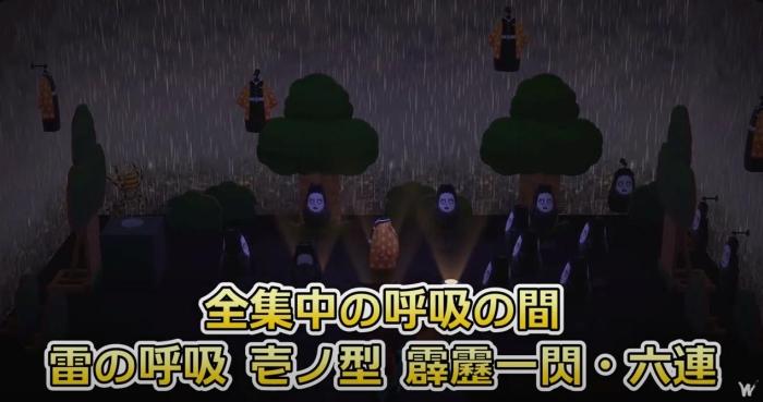 雷の呼吸 壱ノ型 霹靂一閃・六連