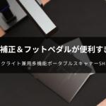 デスクライト兼用多機能ポータブルスキャナーShineレビュー