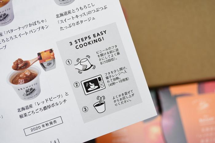 北海道産「レッドビーツ」と根菜ごろごろ濃厚ボルシチ