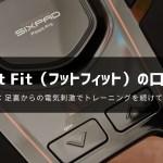 Foot Fit(フットフィット)の口コミ