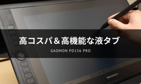 GAOMON PD156 PRO