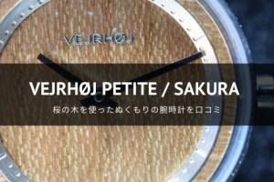 VEJRHØJ(ヴェアホイ)レディース腕時計「Petite / SAKURA」のレビュー