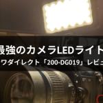 サンワダイレクト「200-DG019」レビュー