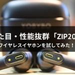 見た目・性能抜群「ZIP20」
