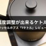 Tケトル ブラック(7106JP-BK)