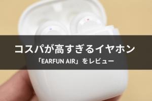 「EarFun Air」をレビュー