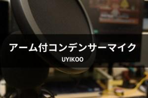 コンデンサーマイク:UYIKOO