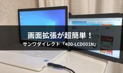 【口コミ】ノートPC一体型モバイルディスプレイ「400-LCD001N」が便利すぎた!
