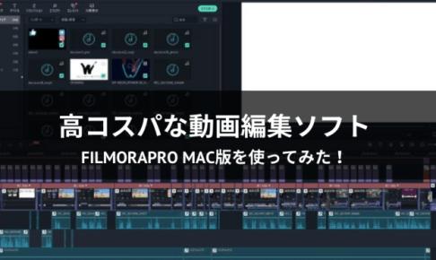 FilmoraPro Mac版