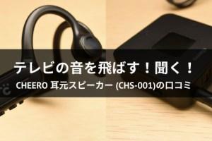 cheero 耳元スピーカー (CHS-001)