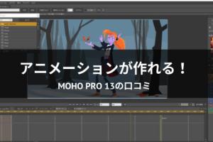 アニメーションが作れる!MOHOレビュー