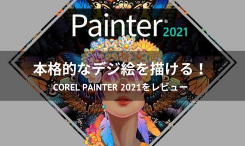 Corel Painter 2021レビュー