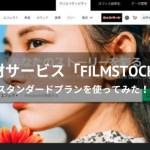 素材サービス「Filmstock」