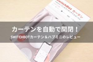 SwitchBotカーテン&ハブミニのレビュー