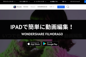 Wondershare FilmoraGo