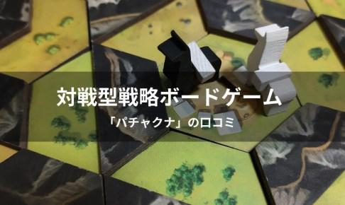対戦型戦略ボードゲーム「パチャクナ」