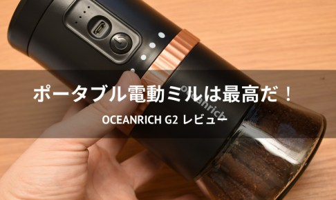 oceanrich G2