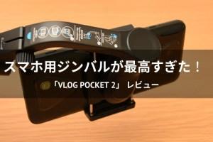 VLOG pocket 2