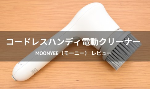 コードレスハンディ電動クリーナー「moonyee」