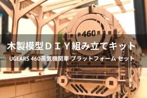 Ugears ユーギアーズ 460蒸気機関車 プラットフォーム セット