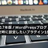 2017年版!WordPressブログの立ち上げ時に設定したいプラグイン15選