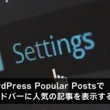 WordPress Popular Postsでサイドバーに人気の記事を表示する方法
