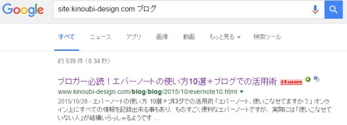 サイト検索コマンド