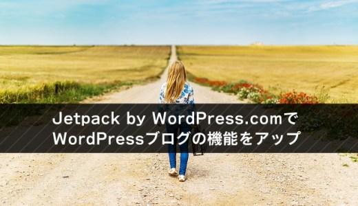 ブログを強化!Jetpack by WordPress.comプラグインの設定方法