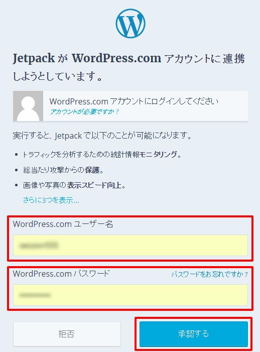 Jetpack by WordPressの連携