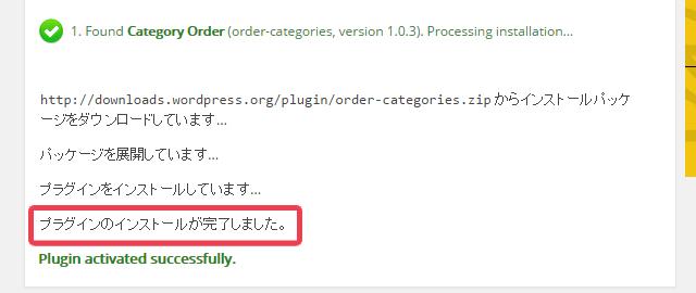 Multi Plugin Installerの使い方