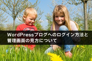WordPressブログのログイン状態